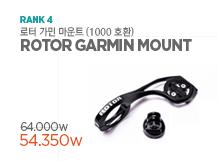 Rank4 로터 가민마운트 (1000호환)